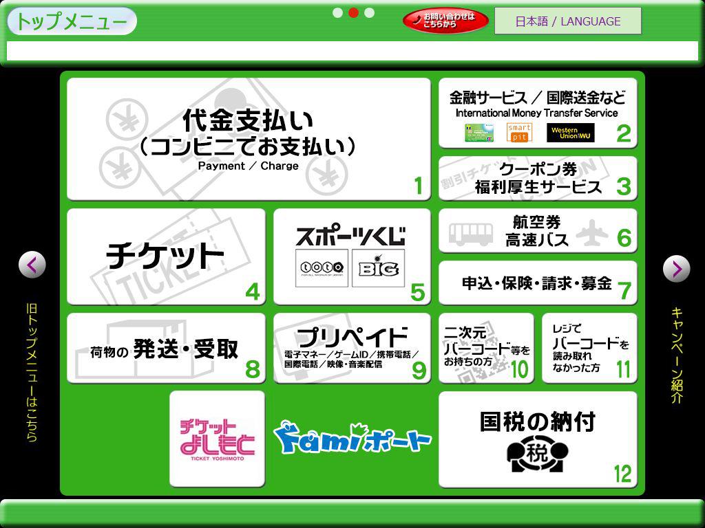 Famiポートサービスメニュー画面